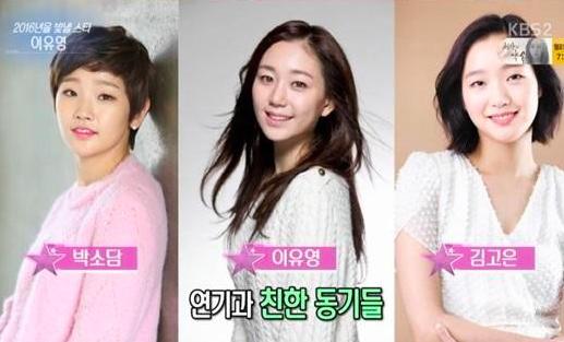 Lee Yoo Young habla sobre su amistad con Park So Dam y Kim Go Eun