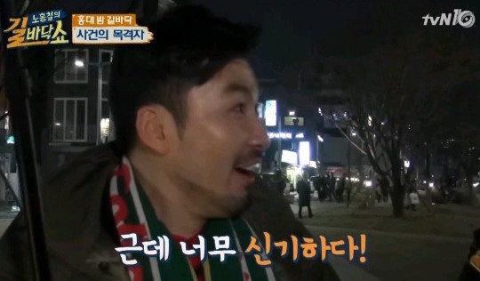 Noh Hong Chul conoce a un testigo de su incidente de conducir bajo los efectos del alcohol