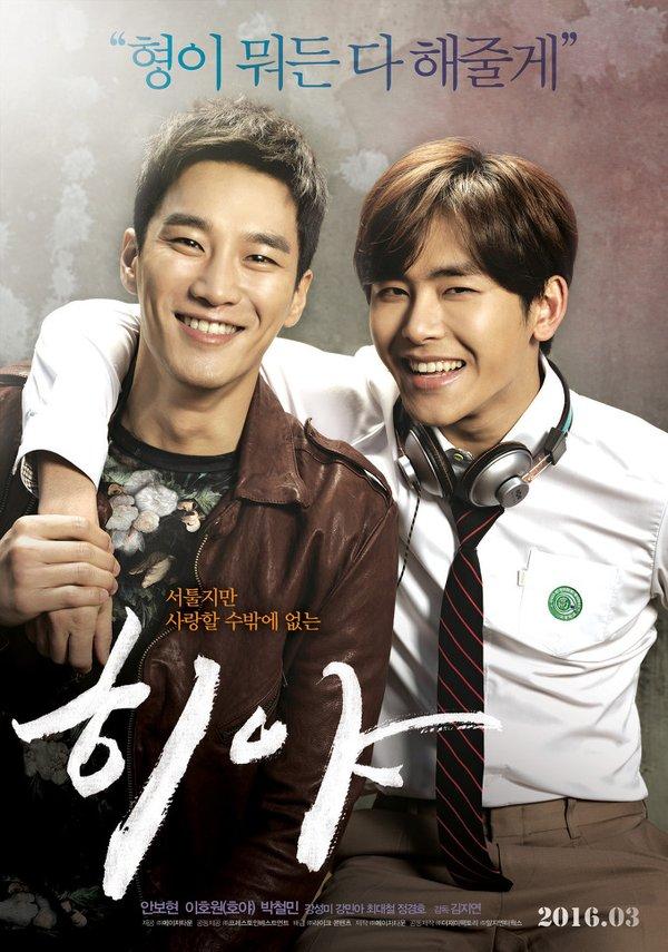 """Hoya de INFINITE y Ahn Bo Hyun pelean en el tráiler de la próxima película, """"Hiya"""""""