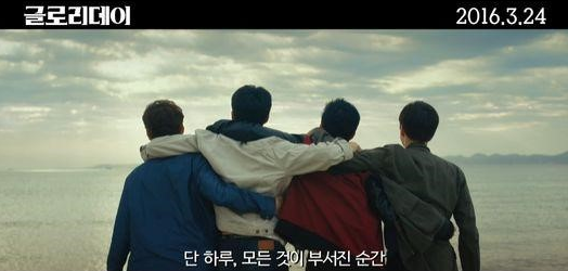 """""""Glory Day"""" con Suho de EXO, Ryu Jun Yeol, Ji Soo y Kim Hee Chan revela trailer oficial"""