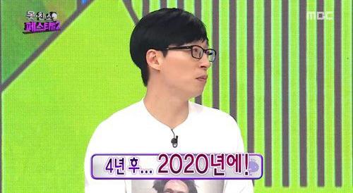 """Yoo Jae Suk dice que el próximo especial """"Conoce a mi amigo feo"""" será en 2020"""