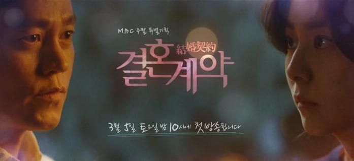 """Lee Seo Jin y Uee viven vidas opuestas en el primer teaser de """"Marriage Contract"""""""