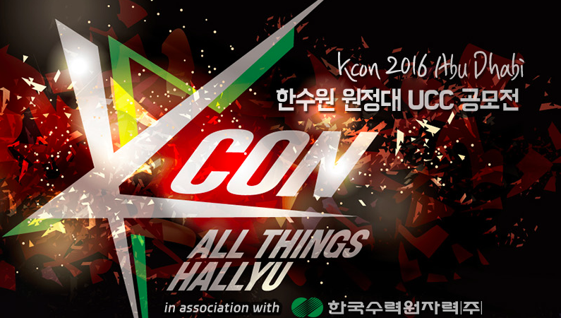 KCON llevará el K-Pop a Abu Dhabi