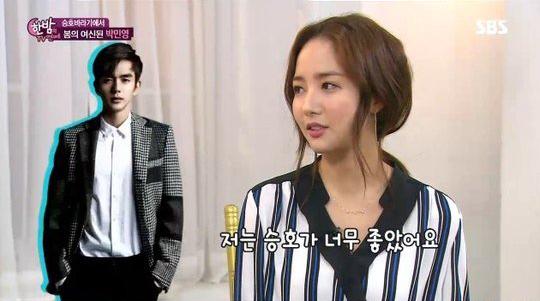 Park Min Young desea actuar de nuevo con Yoo Seung Ho