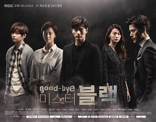 """Goodbye Mr. Black"" revela cautivantes carteles con Lee Jin Wook, Moon Chae Won y otros actores más"