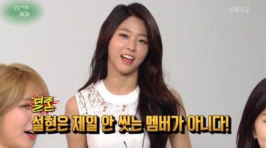 ¿Es Seolhyun la integrante de AOA que menos se baña?