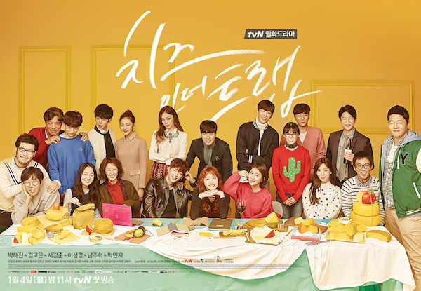 "13 momentos en que ""Cheese in the Trap"" capturó prefectamente la vida universitaria"