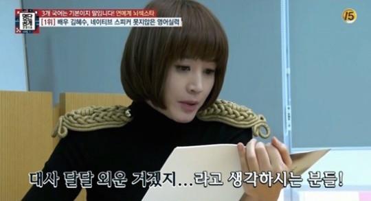 Se revela que Kim Hye Soo es capaz de hablar cinco idiomas