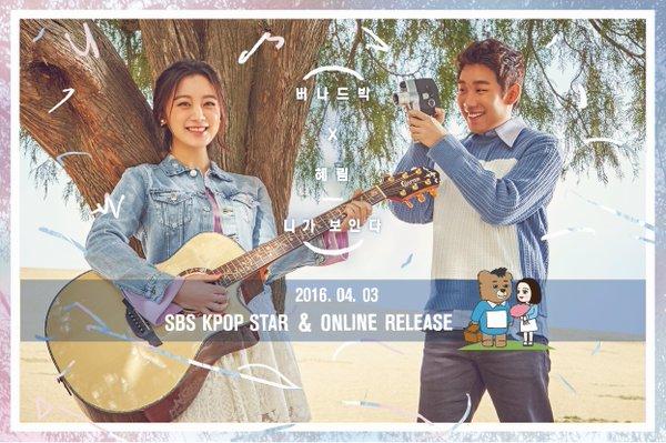 """[Actualizado] Bernard Park y Hyerim revelarán un dueto en """"K-Pop Star 5″"""