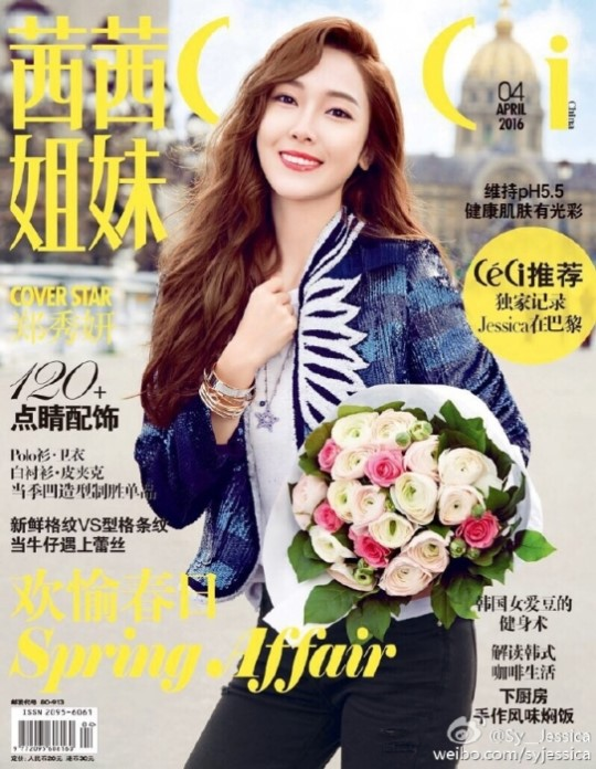 Jessica es una chica de portada con concepto primaveral para CeCi China