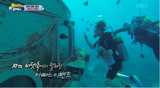 Ki Tae Young sorprende a Eugene y Rohee con un evento especial bajo el agua