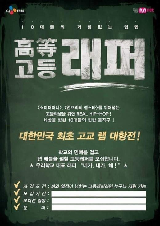 Mnet planea un nuevo programa de rap para estudiantes de instituto