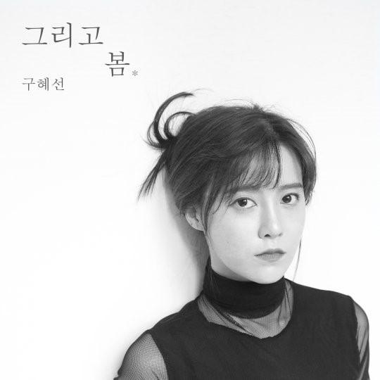 Ku Hye Sun publica su primer álbum de estudio
