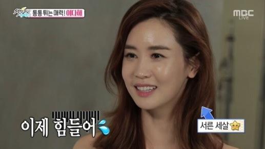 Lee Da Hae comenta sobre mantener su figura