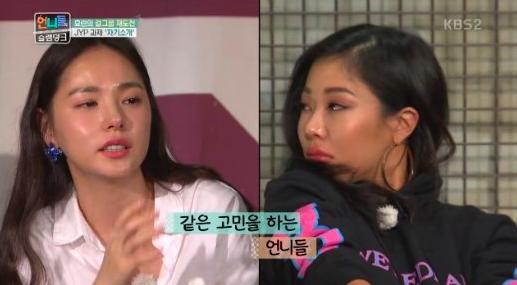 Min Hyo Rin y Jessi derraman lágrimas al hablar sobre sus imágenes públicas