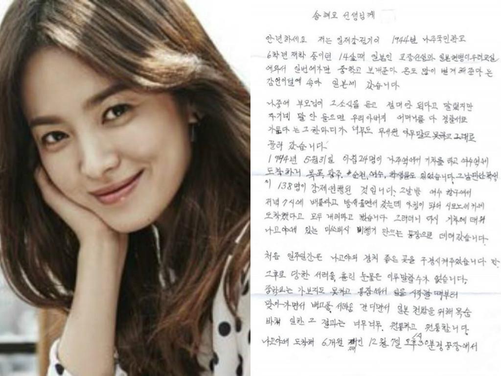Mujer que realizó trabajos forzados envía conmovedora carta a Song Hye Kyo