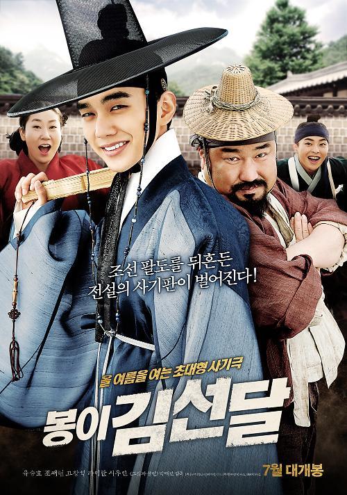 """Yoo Seung Ho y Xiumin de EXO son históricos estafadores en el teaser de """"Kim Sun Dal"""""""