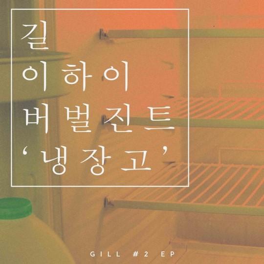 Gil de Leessang se une a Lee Hi y Verbal Jint para un nuevo sencillo