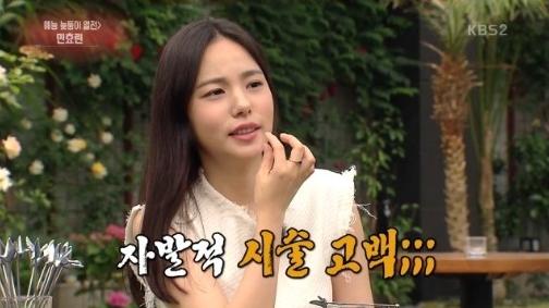 Min Hyo Rin comenta sobre cirugía estética a la que se sometió