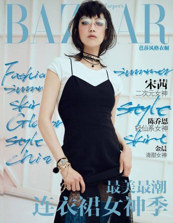 Victoria de f(x) luce un estilo poco convencional para Harper's Bazaar China