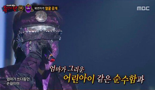 "Popular actriz infantil se revela en ""King Of Mask Singer"""