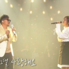 "Jung Eun Ji y Lee Seung realizan un dueto emocional en ""Immortal Song"""