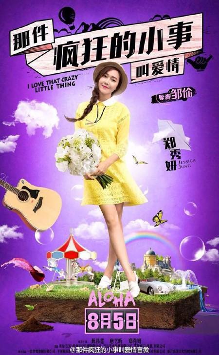 "Jessica luce encantadora en póster de la próxima película ""I Love That Crazy Little Thing"""