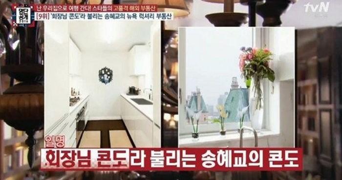"""La lujosa casa de Song Hye Kyo en Nueva York ocupa el noveno lugar en """"The List 2016"""""""