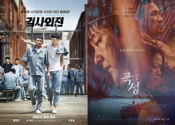 Películas coreanas tienen gran éxito en taquilla en la primera mitad del 2016