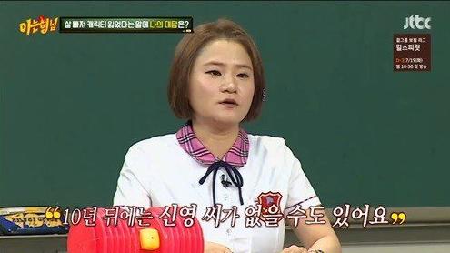 Kim Shin Young menciona haber perdido popularidad en la comedia luego de perder peso