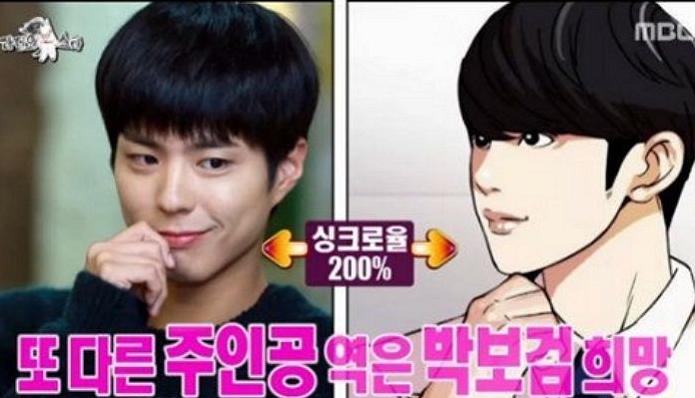 Escritor de webtoon elige a Park Bo Gum y Ahn Jae Hong como parte de su elenco ideal