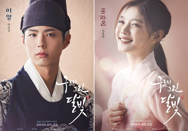 """Moonlight Drawn By Clouds"" revela pósters de Park Bo Gum y Kim Yoo Jung"