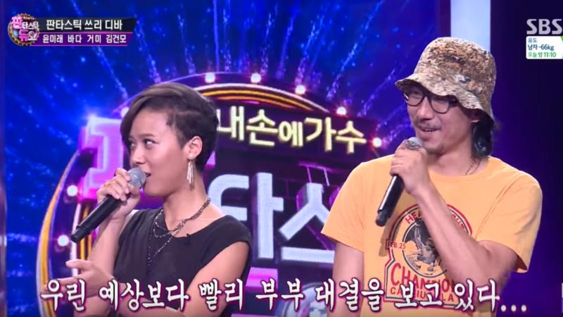 """¿Yoon Mi Rae y Tiger JK quieren ser pareja en """"Fantastic Duo""""?"""