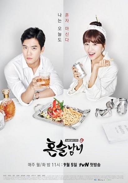 """El nuevo drama de tvN """"Drinking Solo"""" presenta los carteles de sus personajes"""