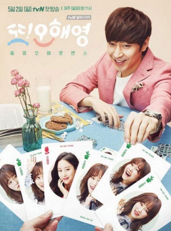 """El PD detrás de """"Another Oh Hae Young"""" está planeando su siguiente proyecto"""