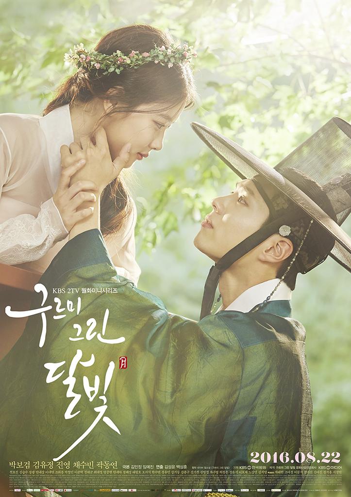 Park Bo Gum y Kim Yoo Jung se funden en los ojos del otro en un nuevo póster