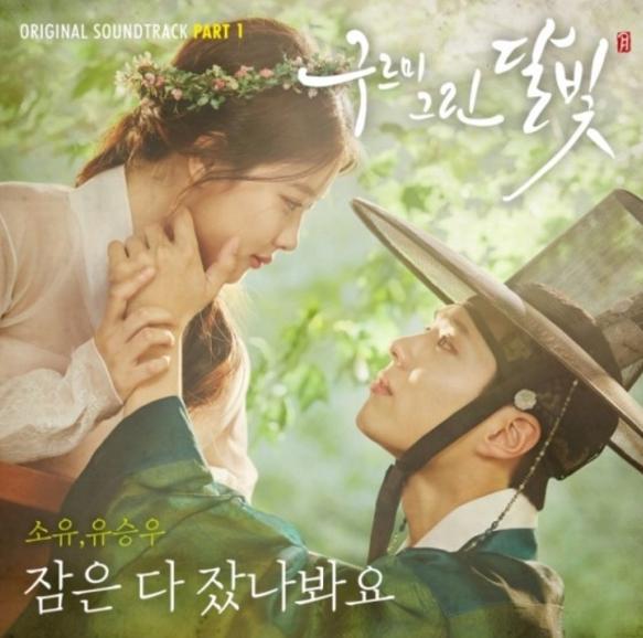 """[Actualizado] Soyou y Yoo Seung Woo cantarán para la banda sonora de """"Moonlight Drawn By Clouds"""""""