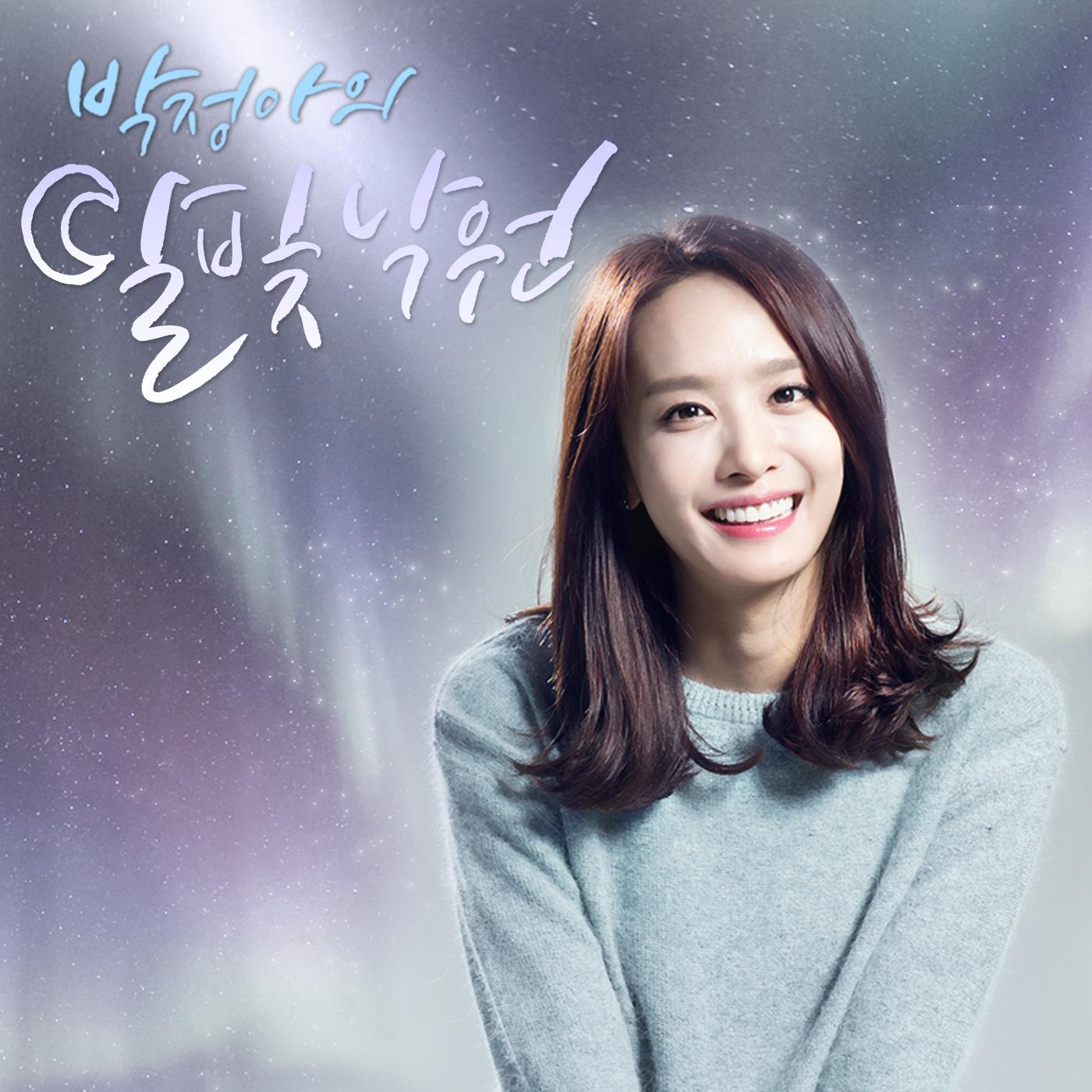 Se revela que la madre de Park Jung Ah ha fallecido