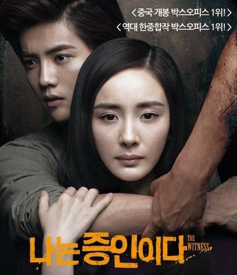 "La película de Luhan realizada en 2015 ""The Witness"" será proyectada en Corea este mes"