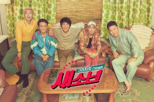 Rap Monster de BTS se une a un nuevo variety show