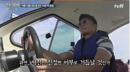 """Lee Seo Jin y Eric de Shinhwa aparecerán en """"Three Meals A Day"""""""