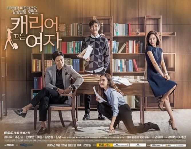 El próximo drama legal de Choi Ji Woo revela póster con los actores principales