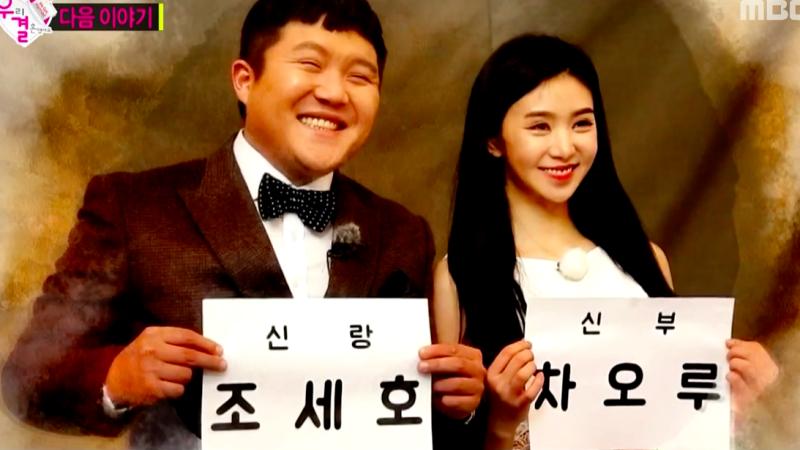 """Cao Lu de FIESTAR y Jo Se Ho dejarán """"We Got Married"""""""
