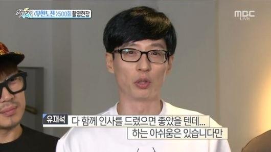 """Yoo Jae Suk deseaba que ex-miembros de """"Infinite Challenge"""" fueran parte del episodio especial número 500"""