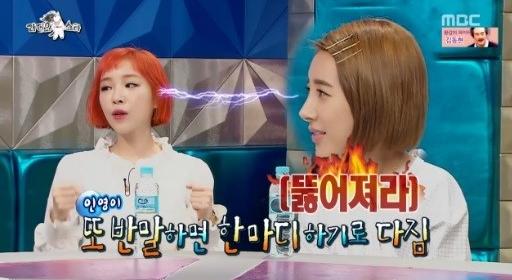 ¿Qué le hizo Seo In Young a Narsha para que Gain se molestara?