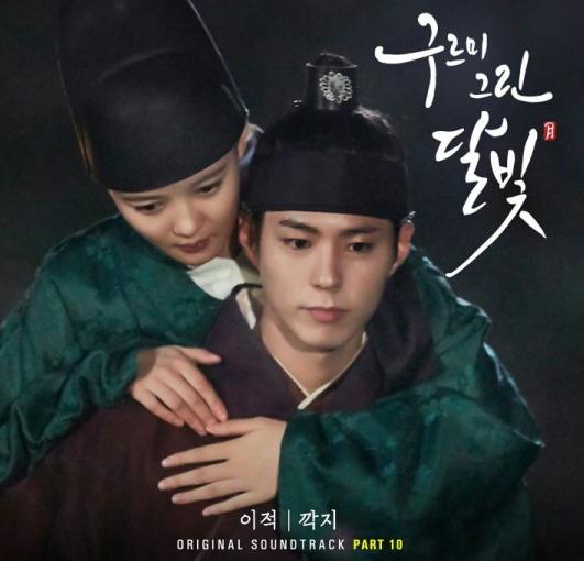 """Lee Juck canta el OST de """"Moonlight Drawn By Clouds"""" en nuevo y desgarrador MV"""
