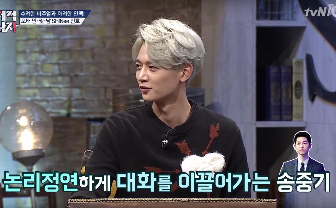 Minho de SHINee dice que Song Joong Ki es el más listo entre sus amigos