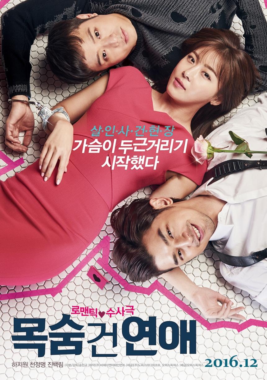 La película de Ha Ji Won, Chun Jung Myung y Bolin Chen revela póster