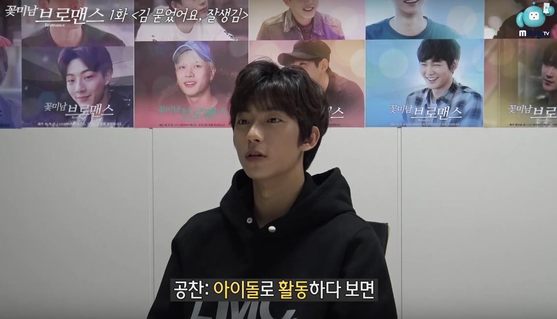 Gongchan de B1A4 es sincero sobre la realidad de la formación de amistades con otros idols
