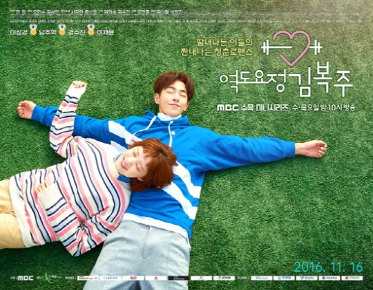 """""""Weightlifting Fairy Kim Bok Joo"""" publica póster lindo y refrescante"""